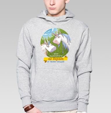 Единороги не верят - Купить мужские толстовки с приколами в Москве, цена мужских толстовок с приколами с прикольными принтами - магазин дизайнерской одежды MaryJane