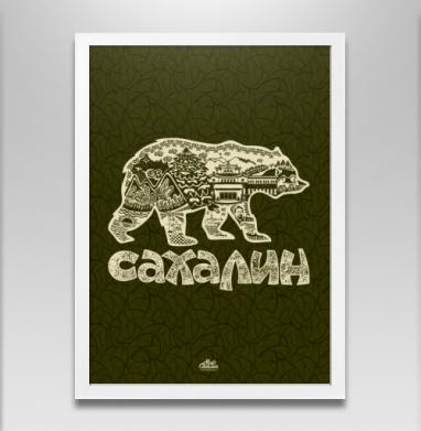 Сахалин. Медведь. - Постеры, СССР, Популярные