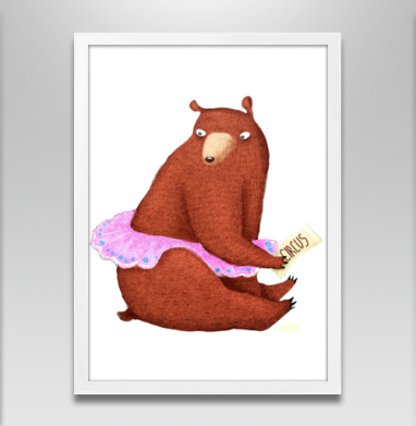 Цирковая медведица - Постер в белой раме, дым