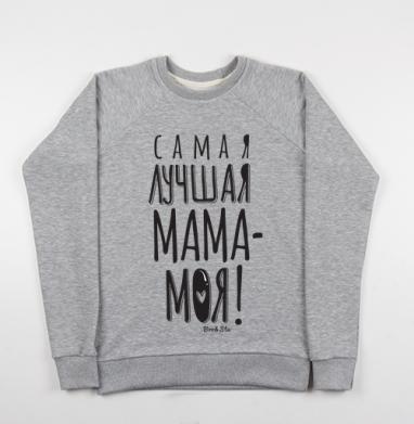 Лучшая мама - моя - Купить детские свитшоты с надписями в Москве, цена детских свитшотов с надписями  с прикольными принтами - магазин дизайнерской одежды MaryJane