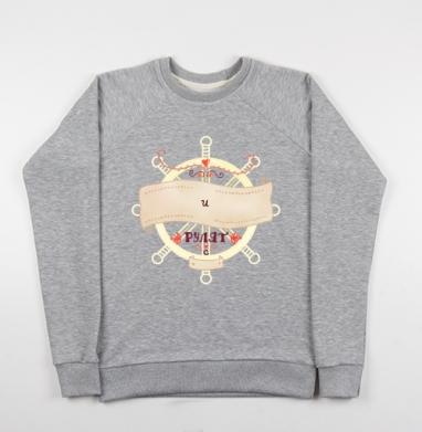 Любовь рулит - Купить детские свитшоты морские  в Москве, цена детских свитшотов морских   с прикольными принтами - магазин дизайнерской одежды MaryJane