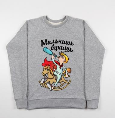 Мальчишь бухишь - Купить детские свитшоты СССР в Москве, цена детских свитшотов СССР  с прикольными принтами - магазин дизайнерской одежды MaryJane