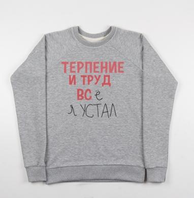 Терпение и труд - Купить мужские свитшоты с надписями в Москве, цена мужских свитшотов с надписями  с прикольными принтами - магазин дизайнерской одежды MaryJane
