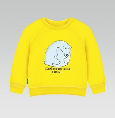 Создай свое собственное счастье, Cвитшот Детский желтый 240гр, тонкая