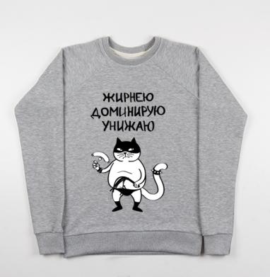 Жирнею, доминирую, унижаю - Купить мужские свитшоты с надписями в Москве, цена мужских свитшотов с надписями  с прикольными принтами - магазин дизайнерской одежды MaryJane