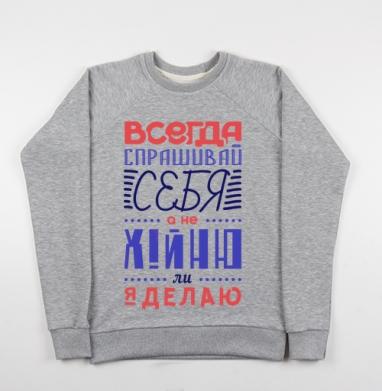 Спрашивай - Купить мужские свитшоты с надписями в Москве, цена мужских свитшотов с надписями  с прикольными принтами - магазин дизайнерской одежды MaryJane
