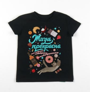 Детская футболка черная хлопок с лайкрой 140гр - Жизнь - прекрасна, если правильно подобрать антидепрессанты #2