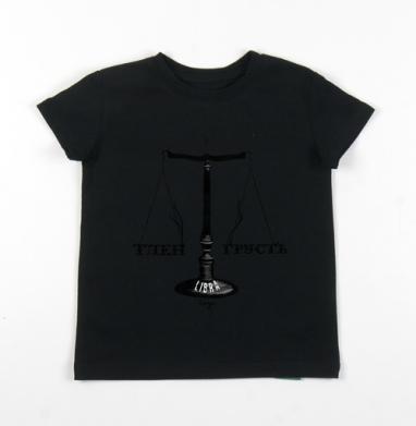 Детская футболка черная хлопок с лайкрой 140гр - Грусть или тлен