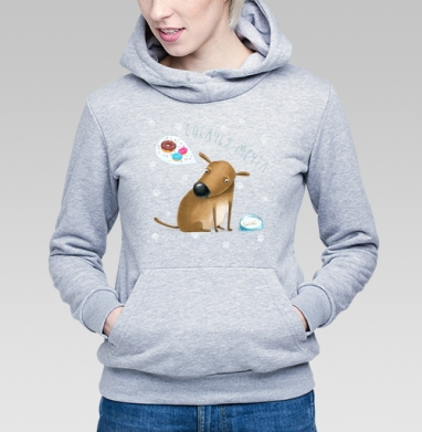 Собачья мечта, Толстовка Женская серый меланж 340гр, теплая