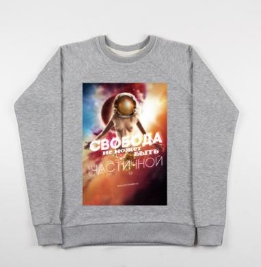 Свобода космоса - Купить мужские свитшоты свобода в Москве, цена мужских свитшотов свобода  с прикольными принтами - магазин дизайнерской одежды MaryJane