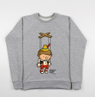 Свободен тот, кто может не врать - Купить мужские свитшоты свобода в Москве, цена мужских свитшотов свобода  с прикольными принтами - магазин дизайнерской одежды MaryJane