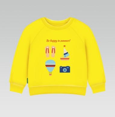 Cвитшот Детский желтый 240гр, тонкая - Будь счастливым этим летом