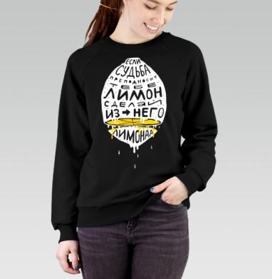 Делай лимонад, Cвитшот женский черный 340гр, теплый