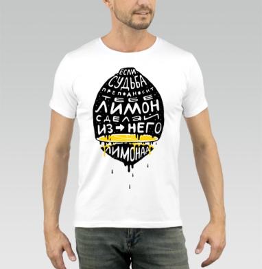 Делай лимонад - Купить мужские футболки с фруктами в Москве, цена мужских футболок с фруктами  с прикольными принтами - магазин дизайнерской одежды MaryJane