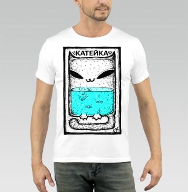 Катейка с рыбками - Купить мужские футболки с кошками в Москве, цена мужских футболок с кошками  с прикольными принтами - магазин дизайнерской одежды MaryJane