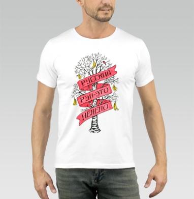 Русский Рэп - Купить мужские футболки Россия в Москве, цена мужских футболок Россия  с прикольными принтами - магазин дизайнерской одежды MaryJane