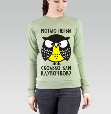 Сколько вам клубочков... - Купить женские свитшоты с надписями в Москве, цена женских свитшотов с надписями  с прикольными принтами - магазин дизайнерской одежды MaryJane