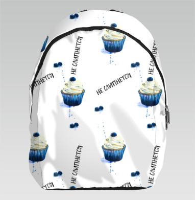 Сладкоежкам - Рюкзак