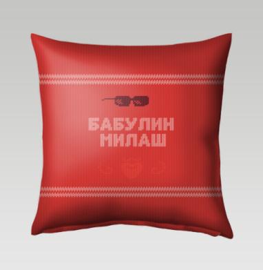 Бабулин Милаш свитер, Подушка