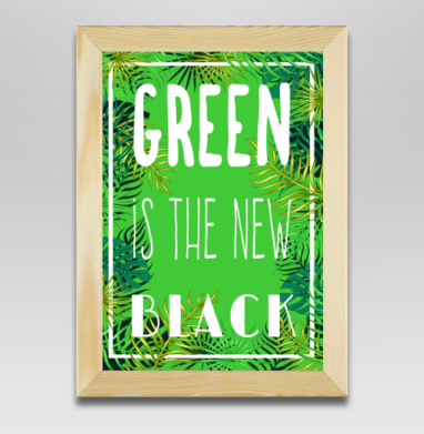 Green is the new black, Постер в дер. раме