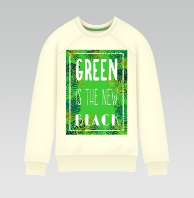 Green is the new black, Cвитшот женский, молочный 320гр, стандарт